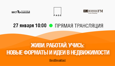 BestBreakfast mob 27 января