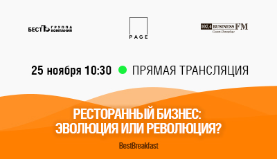 BestBreakfast mob 25 ноября