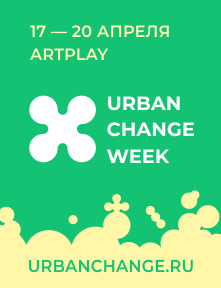 Urban change week