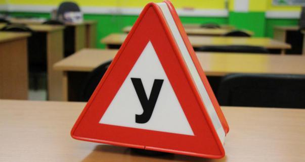 Автошколы требуют от ФАС установить единую минимальную стоимость обучения